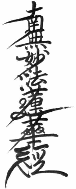Resultado de imagem para namu myōhō renge kyō