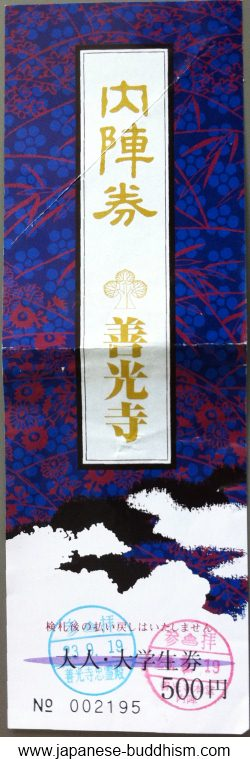 zenkoji entrance ticket